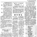 Debut issue of China Computerworld on Oct.28, 1980